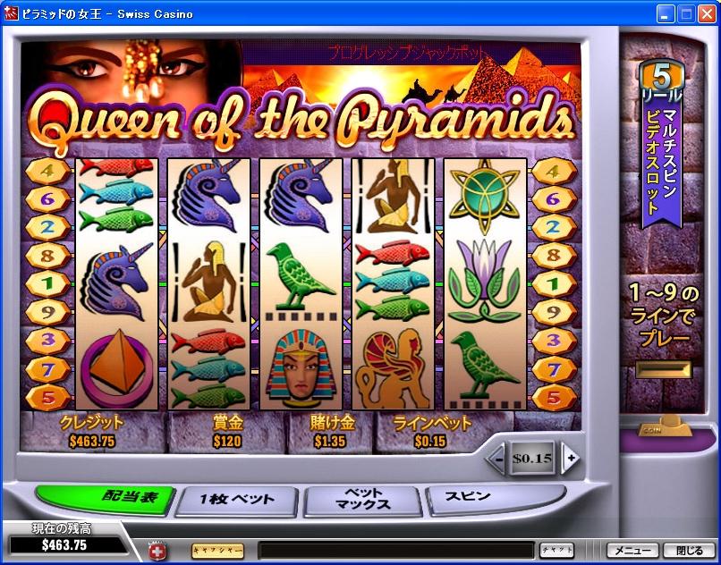 ピラミッドの女王(Queen of the Pyramids)