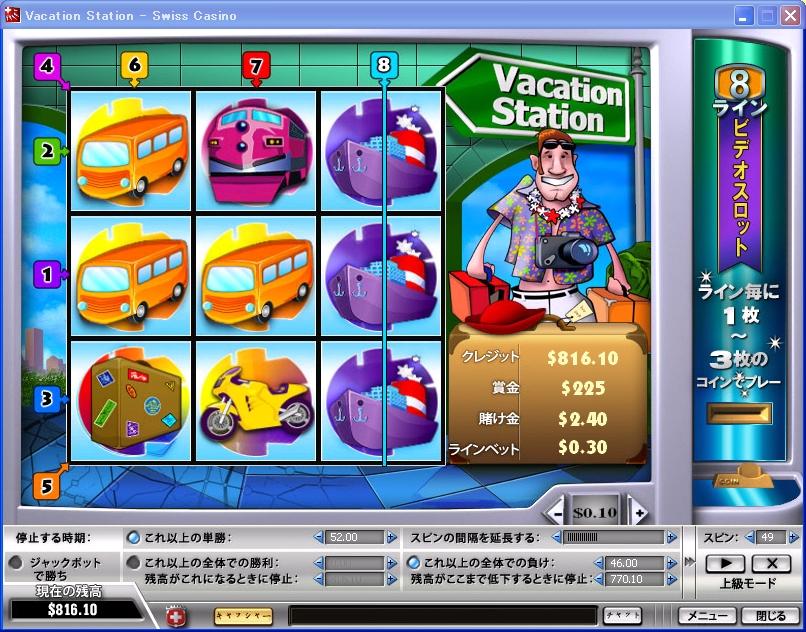 オンラインカジノ/バケーションステーション