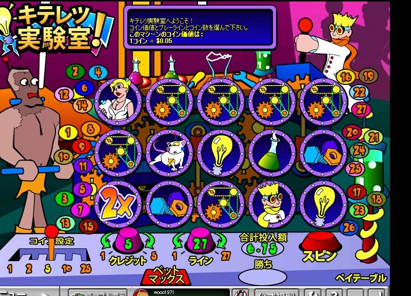 インペリアルカジノ/キテレツ実験室