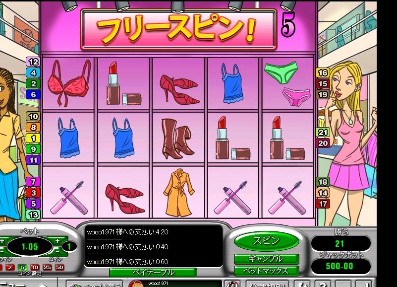 インペリアルカジノ/お買い物天国